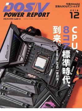DOS/V POWER REPORT 2018年12月号(DOS/V POWER REPORT)
