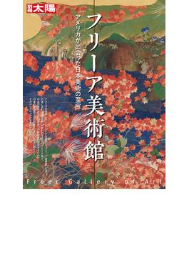 フリーア美術館 アメリカが出会った日本美術の至宝(別冊太陽)
