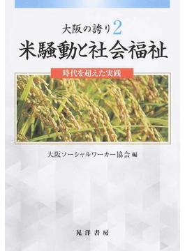 米騒動と社会福祉 時代を超えた実践