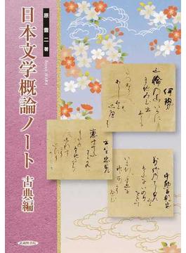 日本文学概論ノート 古典編