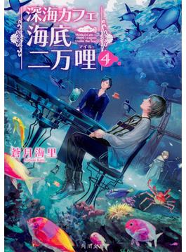 深海カフェ 海底二万哩 4 (角川文庫)