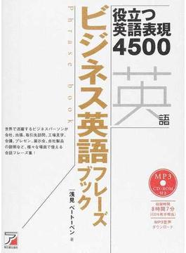 ビジネス英語フレーズブック 役立つ英語表現4500