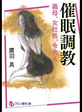 催眠調教 義母、女社長、令夫人(フランス書院文庫)