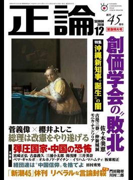 月刊正論2018年12月号(月刊正論)