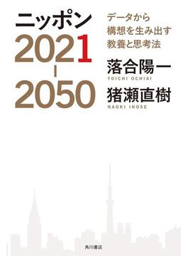 ニッポン2021-2050 データから構想を生み出す教養と思考法(角川書店単行本)