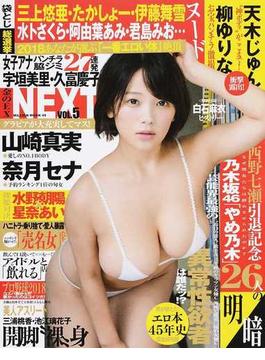 金のEX NEXT VOL.5