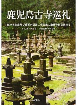 鹿児島古寺巡礼 島津本宗家及び重要家臣団二十三家の由緒寺跡を訪ねる