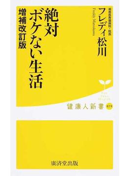 絶対ボケない生活 増補改訂版(健康人新書)