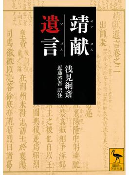 靖献遺言(講談社学術文庫)