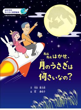 ねえねえはかせ、月のうさぎは何さいなの? はかせのわくわく科学絵本