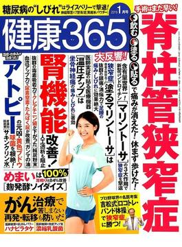 健康365 (ケンコウ サン ロク ゴ)  2019年 01月号 [雑誌]