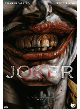 ジョーカー 新装版 (ShoPro Books)