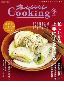オレンジページCooking2019冬レシピ