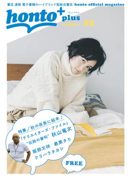 [無料]honto+(ホントプラス)vol.63 2018年11月号