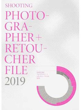 SHOOTINGフォトグラファー+レタッチャーファイル 2019