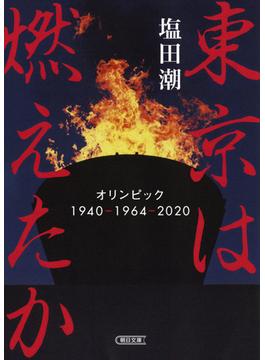 東京は燃えたか オリンピック1940−1964−2020(朝日文庫)