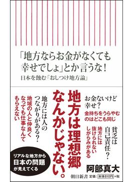 「地方ならお金がなくても幸せでしょ」とか言うな! 日本を蝕む「おしつけ地方論」(朝日新書)