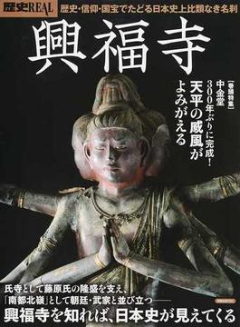 興福寺 歴史・信仰・国宝でたどる日本史上比類なき名刹(洋泉社MOOK)