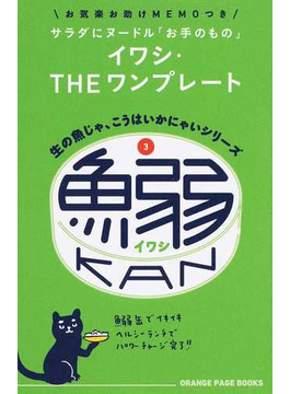 生の魚じゃ、こうはいかにゃいシリーズ 3 鰯缶(ORANGE PAGE BOOKS)