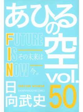 あひるの空 50 (講談社コミックス週刊少年マガジン)