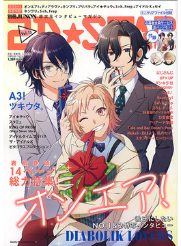 2D★STAR Vol.13