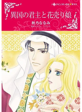 異国の君主と花売り娘