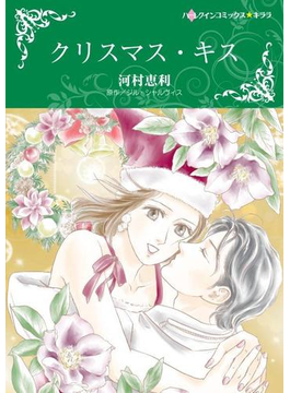 クリスマス・キス