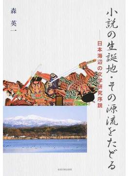 小説の生誕地・その源流をたどる 日本海辺の文学研究序説