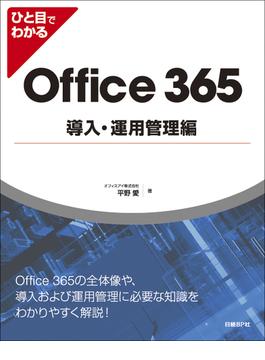 ひと目でわかるOffice 365 導入・運用管理編