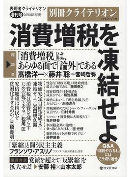 別冊クライテリオン 2018年 12月号 [雑誌]
