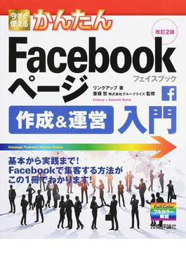 今すぐ使えるかんたんFacebookページ作成&運営入門 改訂2版