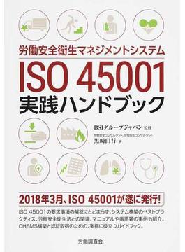 労働安全衛生マネジメントシステムISO45001実践ハンドブック