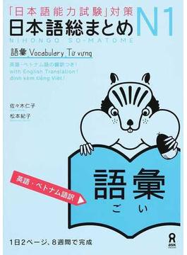 日本語総まとめN1語彙 「日本語能力試験」対策 英語・ベトナム語訳