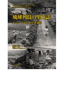 琉球列島の里山誌 おじいとおばあの昔語り