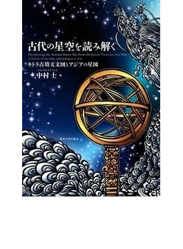 古代の星空を読み解く キトラ古墳天文図とアジアの星図