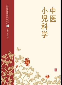 中医学教科書シリーズ 3 中医小児科学
