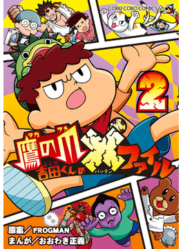 鷹の爪吉田くんの×ファイル 2 (コロコロコミックススペシャル)(てんとう虫コミックス スペシャル)