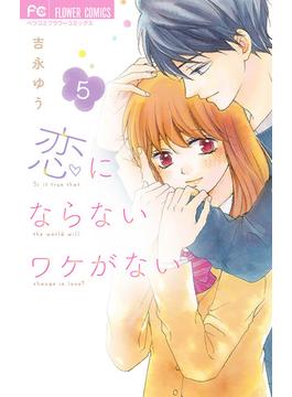 恋にならないワケがない 5 (ベツコミフラワーコミックス)(別コミフラワーコミックス)