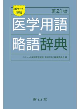 ポケット英和医学用語・略語辞典 第21版