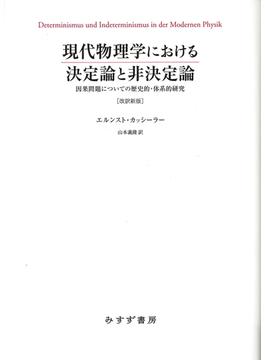 現代物理学における決定論と非決定論 因果問題についての歴史的・体系的研究 改訳新版