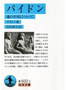 パイドン-魂の不死について(岩波文庫)