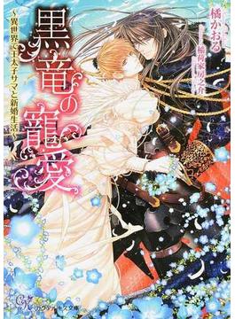 黒竜の花嫁2(仮) (カクテルキス文庫)
