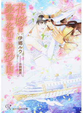 花嫁は豪華客船で熱砂の国へ (カクテルキス文庫)