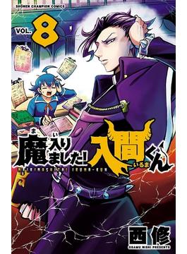 魔入りました!入間くん 8(少年チャンピオン・コミックス)