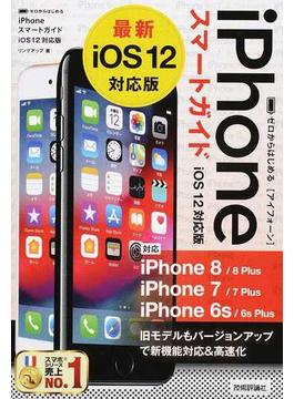 iPhoneスマートガイドiOS 12対応版