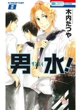 男水! COURSE8 (HC online)(花とゆめコミックス)