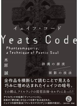 イェイツ・コード 詩魂の源流/面影の技法