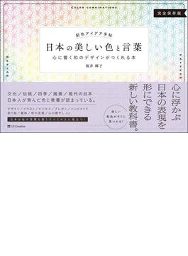 日本の美しい色と言葉 配色アイデア手帖 心に響く和のデザインがつくれる本 完全保存版