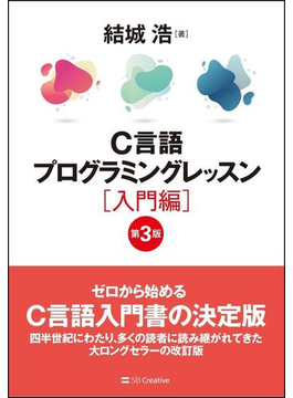 C言語プログラミングレッスン 第3版 入門編