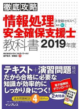 徹底攻略 情報処理安全確保支援士教科書 2019年度(徹底攻略)